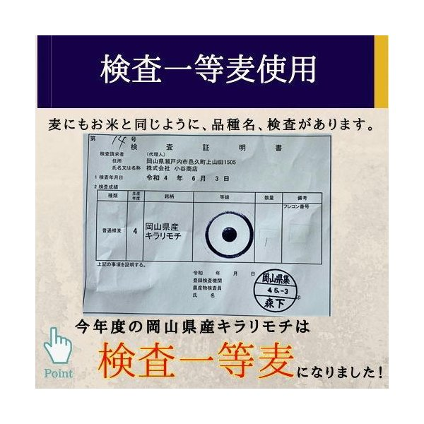 新麦 キラリもち麦 (950g×5袋) お買い得パック 令和元年岡山県産|okaman|03