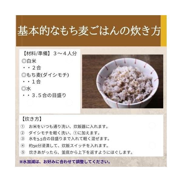 新麦 国産 もち麦 ダイシモチ (950g×5袋) チャック付 令和元年岡山県産 お買い得パック|okaman|05