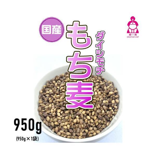 29年岡山県産プレミアム紫もち麦 900g okaman