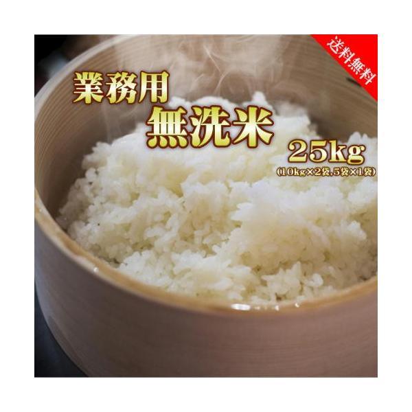 業務用 無洗米 25kg (5kg×5袋) 送料無料