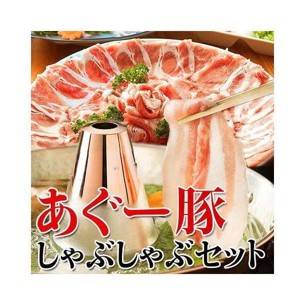 アグー豚 しゃぶしゃぶ 豚肉 沖縄 あぐー豚 しゃぶしゃぶセット 500g入