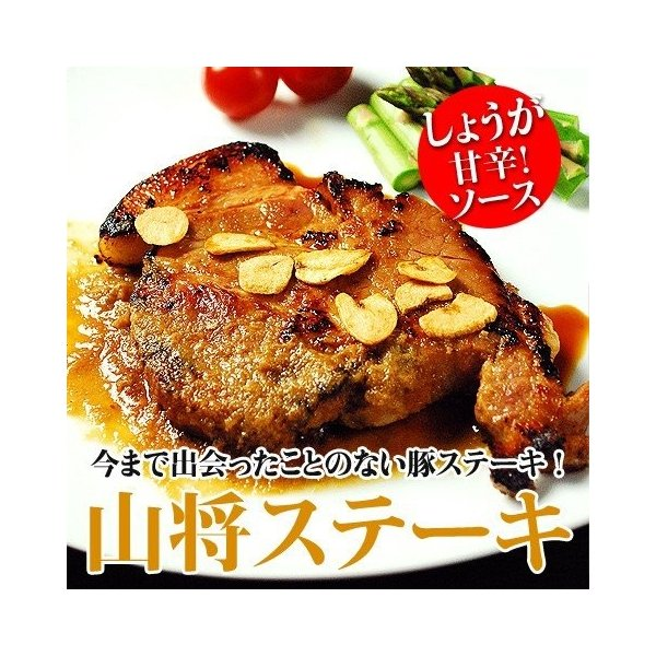 厚切り ステーキ 200g 2枚 赤身 肉 赤身肉 豚肉 国産 甘辛しょうがソース味 沖縄 お取り寄せ グルメ おうち お家 ご飯