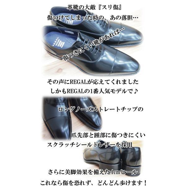 リーガル Regal 人気No.1モデルの進化系 傷に強い美脚ロングノーズストレートチップREGAL 25ARBE ブラック メンズ ビジネスシューズ ビジネス くつビジネス|okamotoya|02