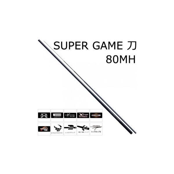 シマノ スーパーゲーム 刀(かたな) NA MH80