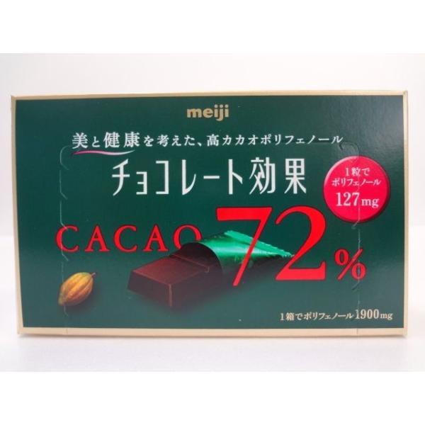 チョコレート効果カカオ72%BOX75g×5個明治