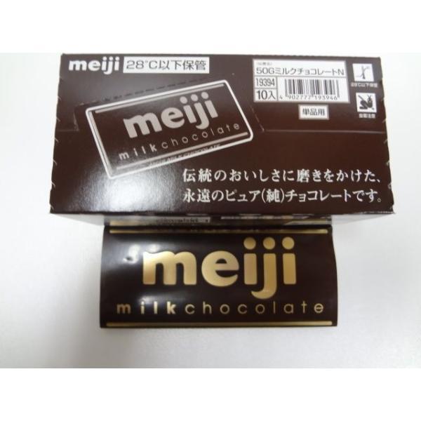 明治 ミルクチョコレート50g×10個入|okashi-com|04