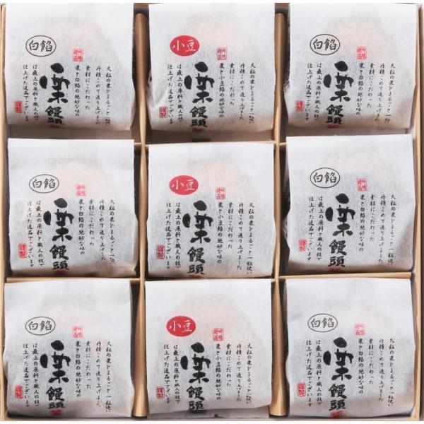 栗饅頭9個入|okashi-kikuya