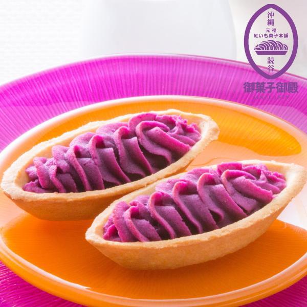 紅いもタルト(10個入)常温便 紫芋 紅芋 お菓子は御菓子御殿