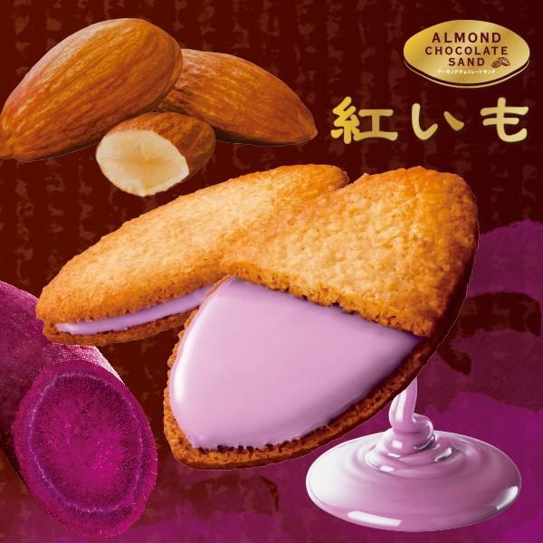 アーモンドチョコレートサンド紅いも(18個入) チョコレート クッキー 御菓子御殿