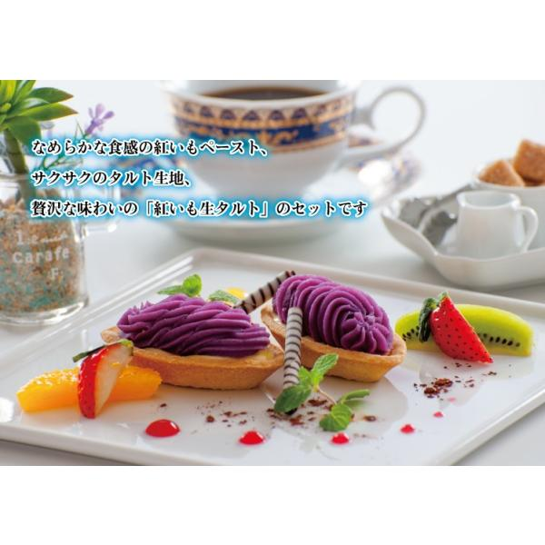 お得な送料込み 紅いも生タルト(6個入) 冷凍便 のし包装不可 紅 紫 芋 御菓子御殿