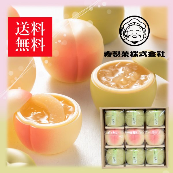 二十世紀梨ゼリー感動です。&白桃デザート詰合せ 寿製菓 ゼリー フルーツ 二十世紀梨 桃 中元 お礼 御礼 夏 ギフト 贈り物 内祝 詰合せ 鳥取