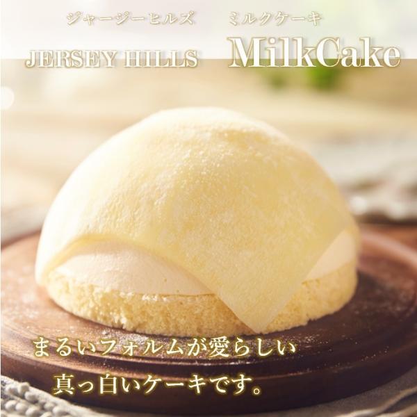 敬老の日 プレゼント ギフト スイーツ 蒜山ジャージーヒルズミルクケーキ 寿製菓 ジャージー牛乳 お取り寄せ