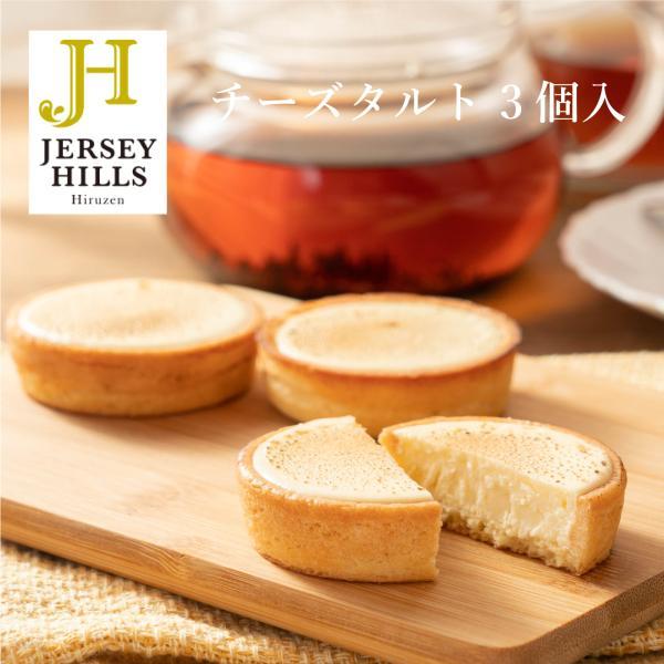敬老の日 プレゼント ミルクチーズタルト 3個入 蒜山ジャージーヒルズ 寿製菓 お土産 ギフト 贈り物 ジャージー牛乳