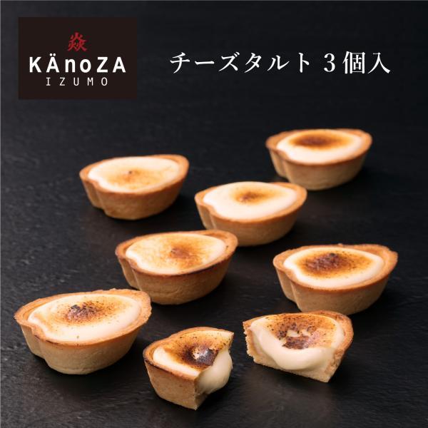 お中元 2021 ギフト チーズタルト 3ヶ入 KAnoZA カノザ 寿製菓 山陰 島根 出雲  お取り寄せ