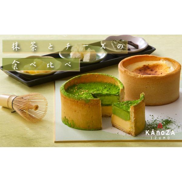 送料込 敬老 プレゼント 2021 ギフト 抹茶とチーズのフォンデュセット 寿製菓 カノザ フォンデュ タルト フロマージュ