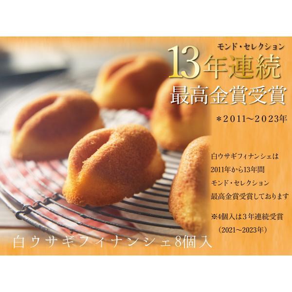 敬老 プレゼント お月見 2021 ギフト スイーツ 焼き菓子 寿製菓 白ウサギフィナンシェ 8ヶ入 山陰 お土産 内祝
