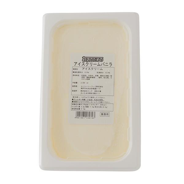 (地域限定送料無料)業務用  (単品) お店のための アイスクリームバニラ 冷凍 2L【業務用】 2袋(計2個)(冷凍)(295326000sx2k)