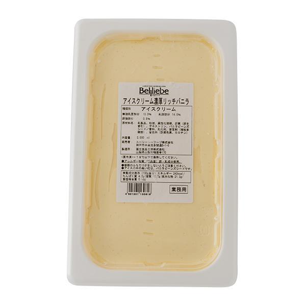 (地域限定送料無料)業務用  (単品) ベルリーベ アイスクリーム濃厚リッチバニラ 冷凍 2L【業務用】 2袋(計2個)(冷凍)(295327000sx2k)