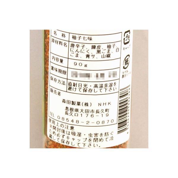 森田 柚子七味 90g (常温) okashinomarch 02
