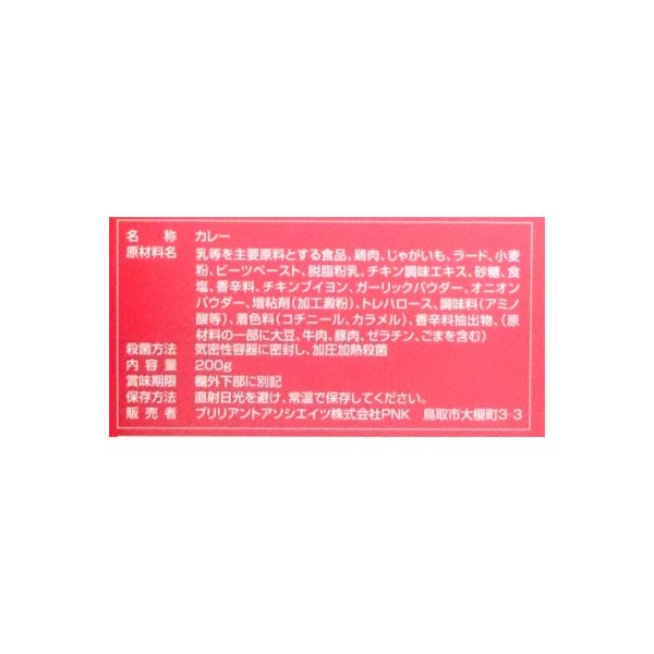 (単品) テイクオフ 華貴婦人のピンク華麗(カレー) 200g|okashinomarch|03