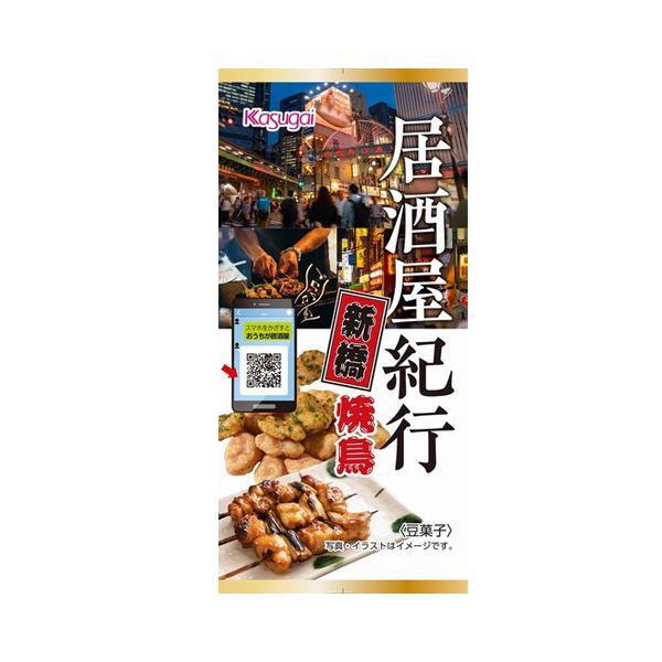 春日井製菓 スリム居酒屋紀行 焼鳥味 32g 6コ入り 2021/09/06発売 (4901326014305)