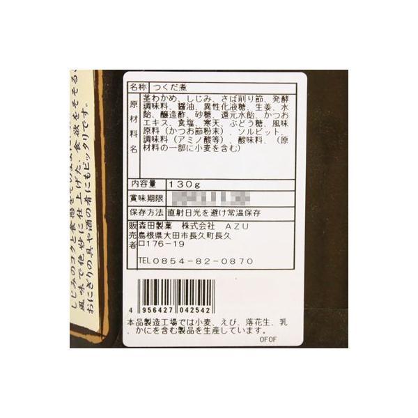 森田 しじみおかか 生姜風味 130g (常温)|okashinomarch|02