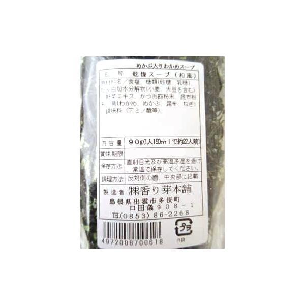(単品) 香り芽本舗 ガゴメ昆布刻み芽かぶ入和風わかめスープ 90g okashinomarch 02