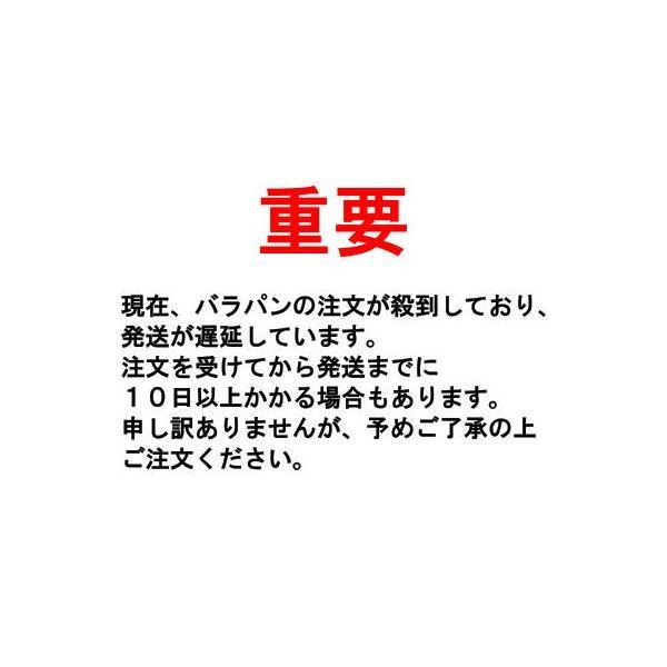 なんぽうパン バラパン 18コ入り okashinomarch 03