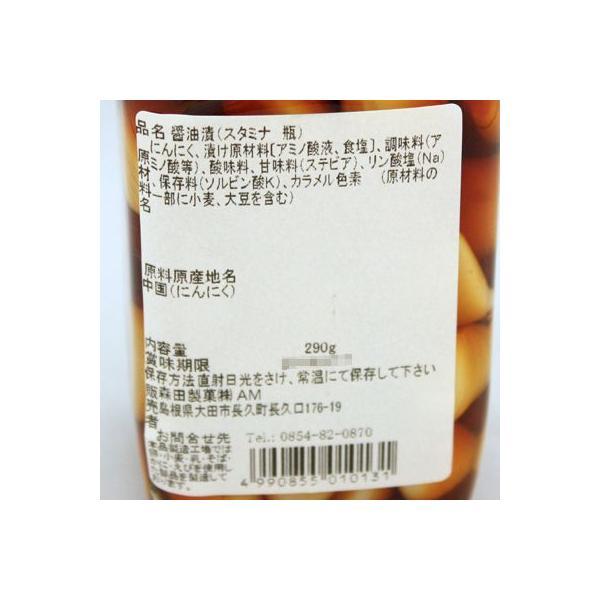 森田 スタミナにんにく 290g (常温)|okashinomarch|02