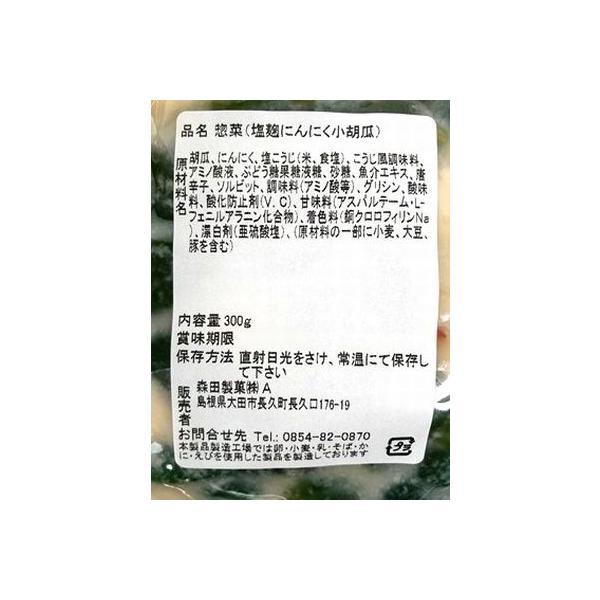 森田製菓 塩麹にんにく小胡瓜 300g 20コ入り|okashinomarch|02