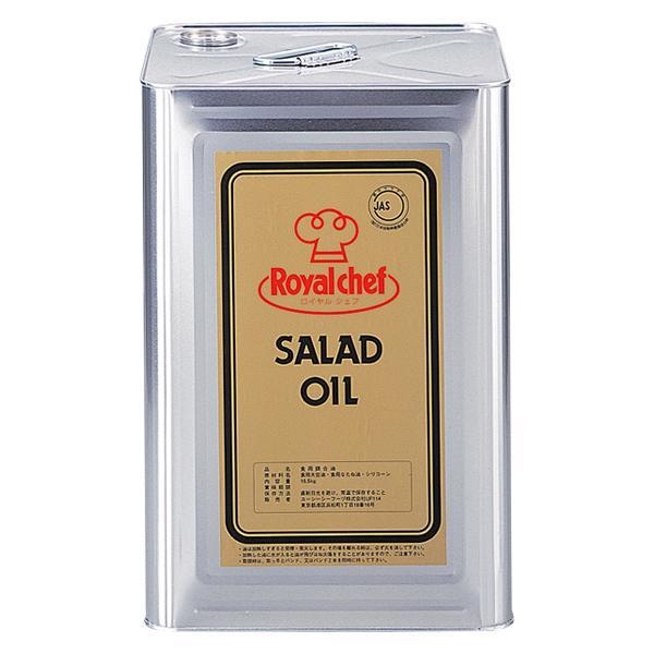 (地域限定送料無料)業務用 ロイヤルシェフ サラダ油 16.5kg 1ケース(1入)(常温)(710230000c)