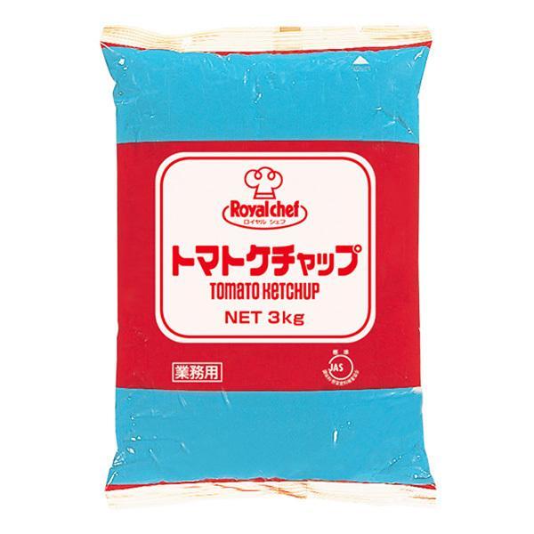 (地域限定送料無料)業務用  (単品) ロイヤルシェフ トマトケチャップ 3kg(フィルムパック) 2袋(計2袋)(常温)(713150000sx2)