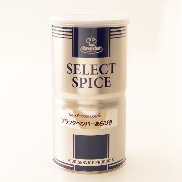 (地域限定送料無料)業務用  (単品) ロイヤルシェフ ブラックペッパー あらびき L缶 370g 2袋(計2缶)(常温)(713248000sx2)