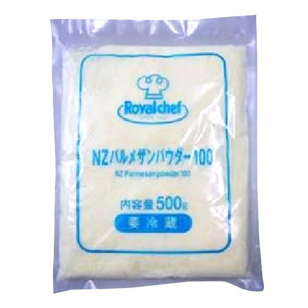 (地域限定送料無料)業務用  (単品) ロイヤルシェフ NZパルメザンパウダー100 500g 1袋(冷蔵)(716176000sk)