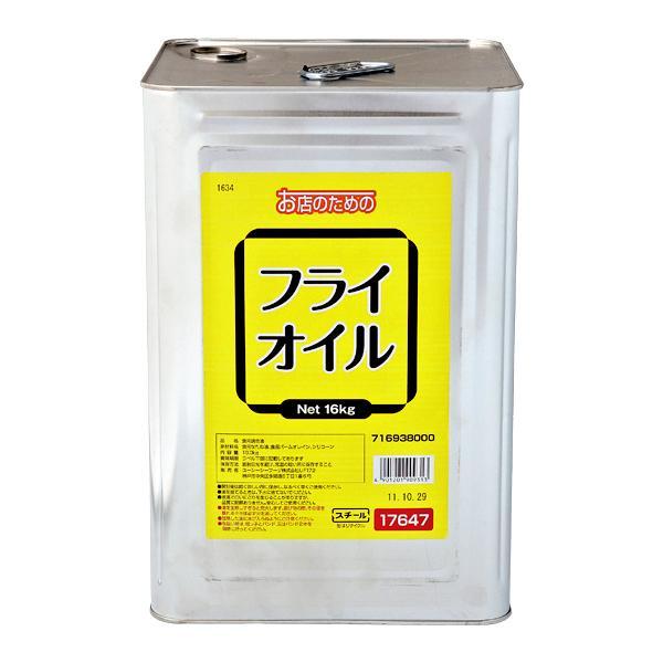 (地域限定送料無料)業務用 お店のための フライオイル 16kg 1ケース(1入)(常温)(716938000c)
