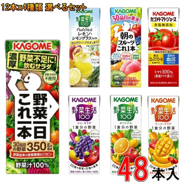 (送料無料) 12本単位で4種類選べる! カゴメ 野菜ジュース 200ml x 48本(2ケース)|okashinomarch