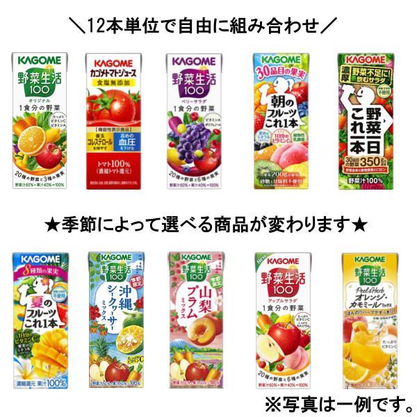 (送料無料) 12本単位で4種類選べる! カゴメ 野菜ジュース 200ml x 48本(2ケース)|okashinomarch|02