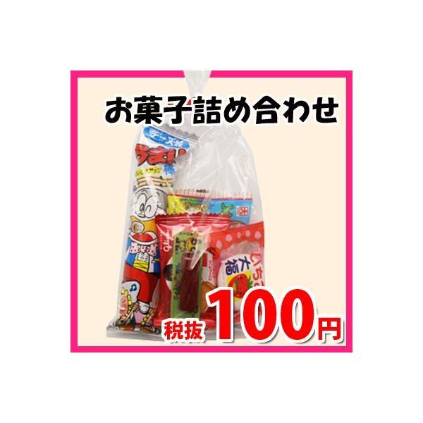 お菓子 詰め合わせ 100円 お菓子 詰め合わせ (Bセット) 駄菓子 袋詰め おかしのマーチ (omtma0733)