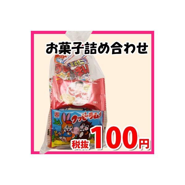 お菓子 詰め合わせ 100円 お菓子 詰め合わせ (Cセット) 駄菓子 袋詰め おかしのマーチ (omtma0734)