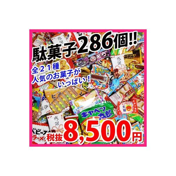 お菓子 詰め合わせ 人気駄菓子21種8500円セット おかしのマーチ (omtma0771)