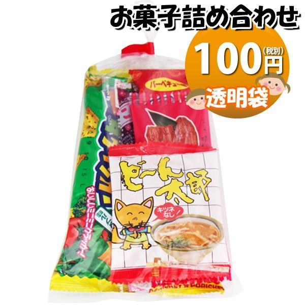 お菓子 詰め合わせ 100円 お菓子 詰め合わせ (Dセット) 駄菓子 袋詰め おかしのマーチ (omtma0884)