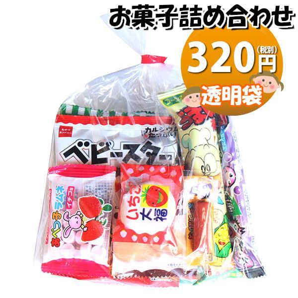 お菓子 詰め合わせ 200円 (Aセット) 袋詰め おかしのマーチ|okashinomarch