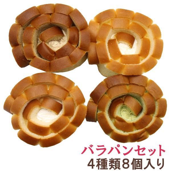 なんぽうパン 島根のバラパン通販お取り寄せセット (4種・計8個)|okashinomarch
