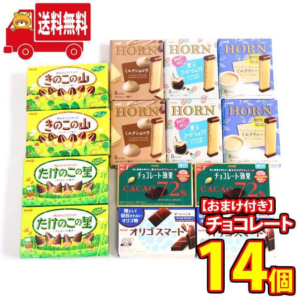 お菓子 詰め合わせ (地域限定送料無料) 高級チョコ大好き14個 当たると良いねセット B おかしのマーチ (omtma5572kk)