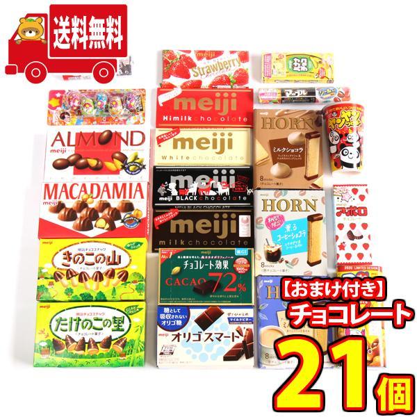 お菓子 詰め合わせ (地域限定送料無料) 高級チョコ大好き21個 当たると良いねセット C おかしのマーチ (omtma5573kk)
