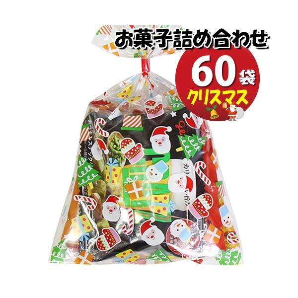 お菓子 詰め合わせ (地域限定送料無料) クリスマス袋 ミニおつまみおせんべい菓子袋詰め 60コセット 駄菓子 詰め合わせ おかしのマーチ (omtma6475k)
