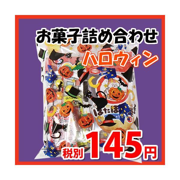 ハロウィン袋 145円 お菓子袋詰め 詰め合わせ 駄菓子 袋詰め おかしのマーチ (omtma6584)