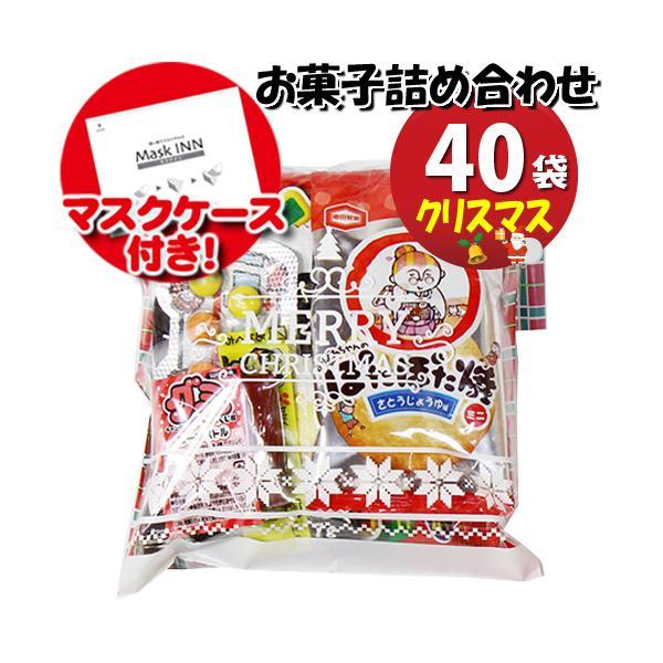 (地域限定送料無料) 【使い捨てタイプマスクケース付き】クリスマス袋 お菓子袋詰め 40袋セットA 詰め合わせ 駄菓子 おかしのマーチ (omtma6600k)