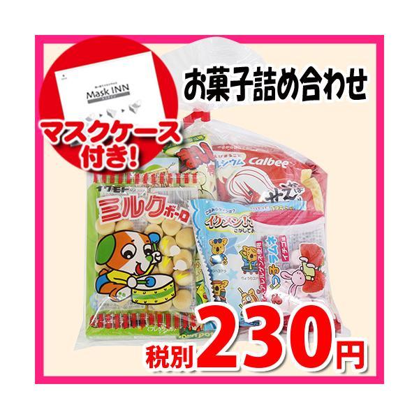 【使い捨てタイプマスクケース付き】230円 お菓子袋詰め 詰め合わせ(Aセット) 駄菓子 おかしのマーチ (omtma6697)