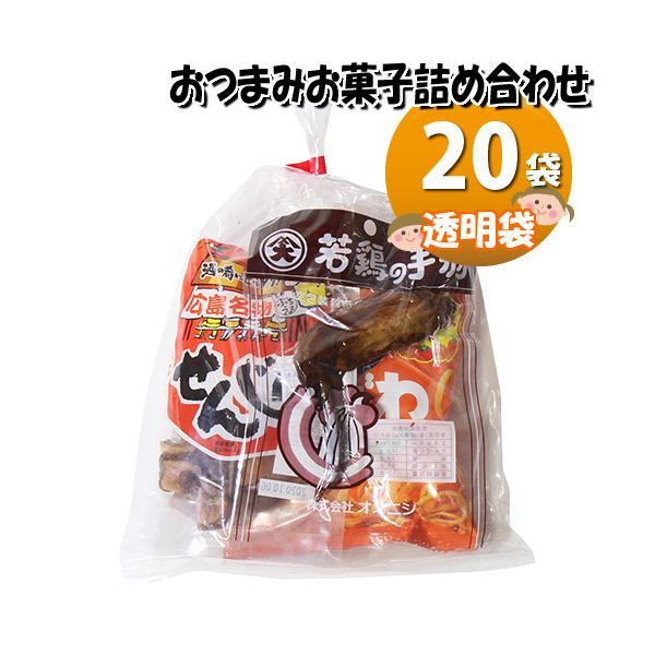 (地域限定送料無料) 広島名物!若鳥の手羽 ブロイラーとせんじ肉入りおつまみお菓子袋詰め 20袋セット 詰め合わせ 駄菓子 おかしのマーチ (omtma6731x20k)